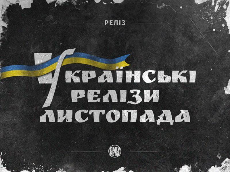 Українські metal-релізи листопада