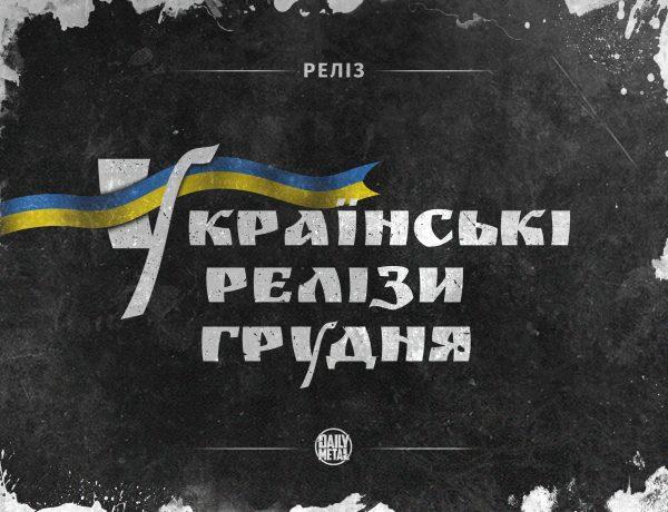 Українські metal-релізи грудня