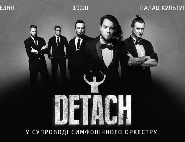 Detach симфонический оркестр