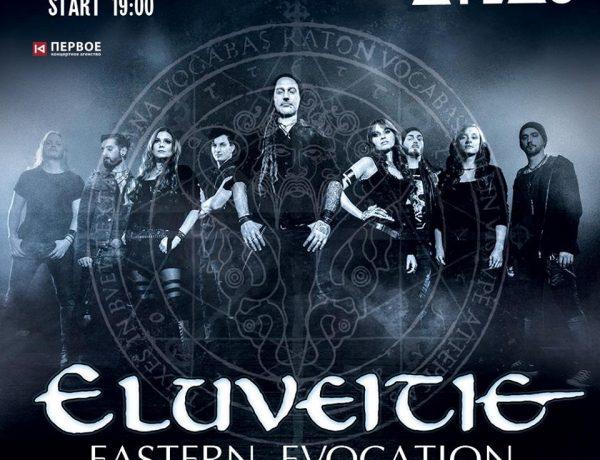 Eluveitie Київ
