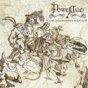 Power Tale Семь подземных королей