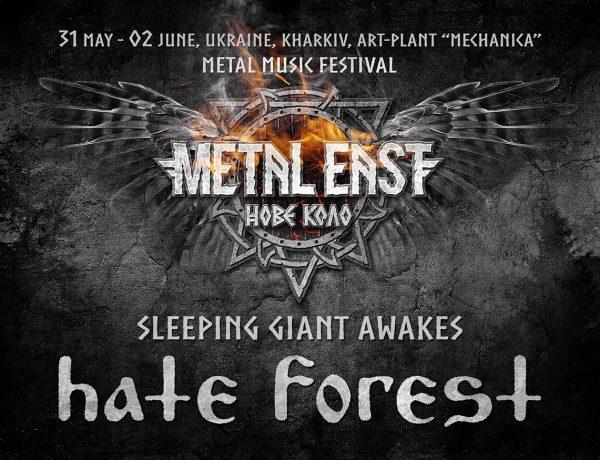 Metal East Нове Коло 2019 HATE FOREST