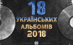 18 українських альбомів 2018