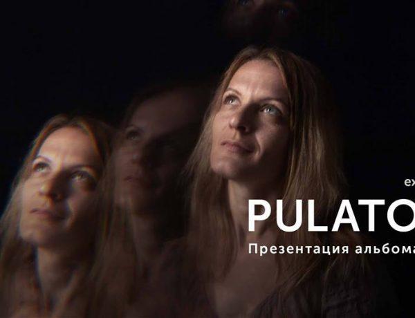 Ольга Пулатова Київ