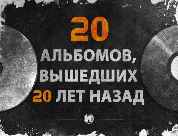 20 альбомов, вышедших 20 лет назад 1999