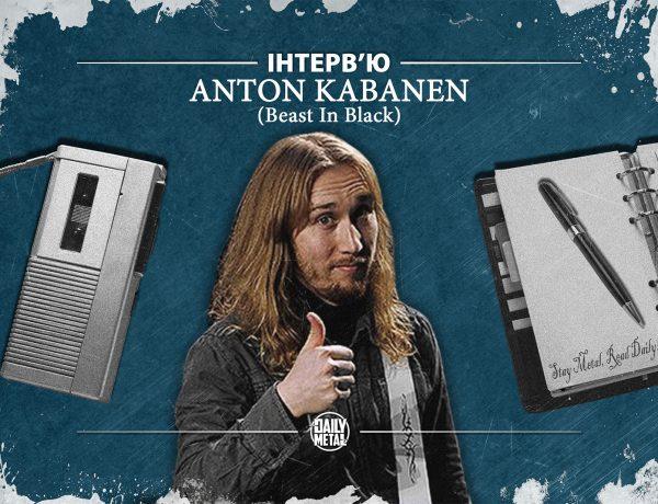 Anton Kabanen інтерв'ю