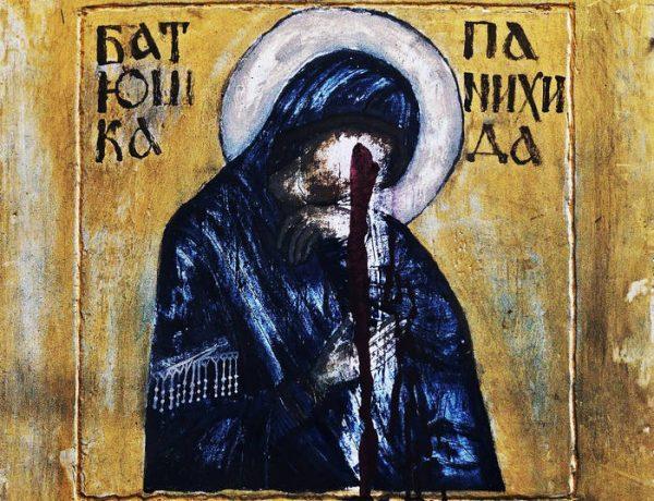 новий альбом Батюшка