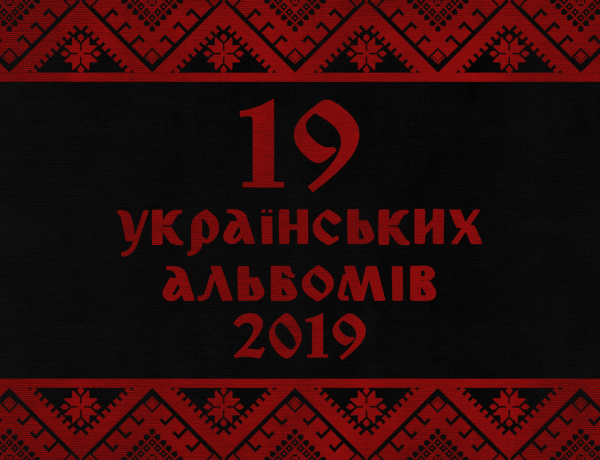 українські альбоми 2019