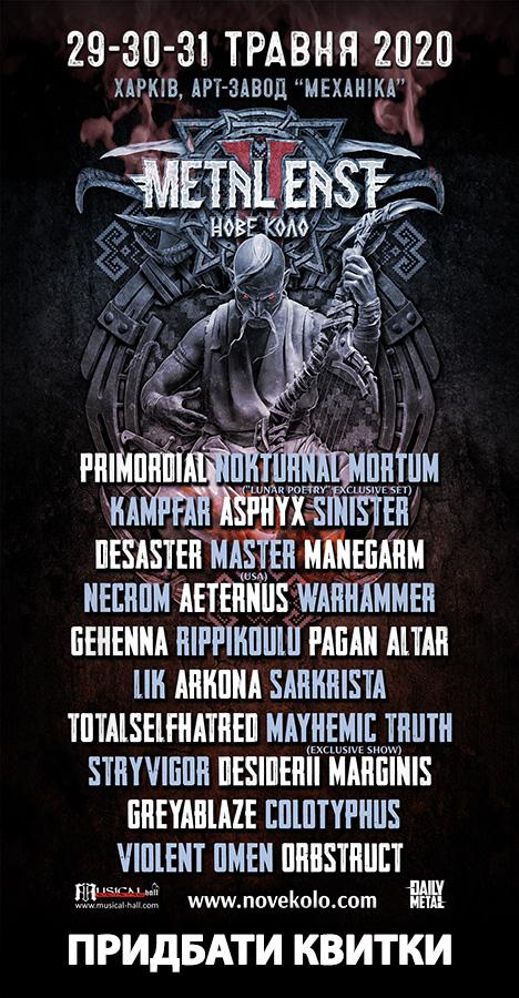 Купити квитки на Metal East: Нове Коло 2020