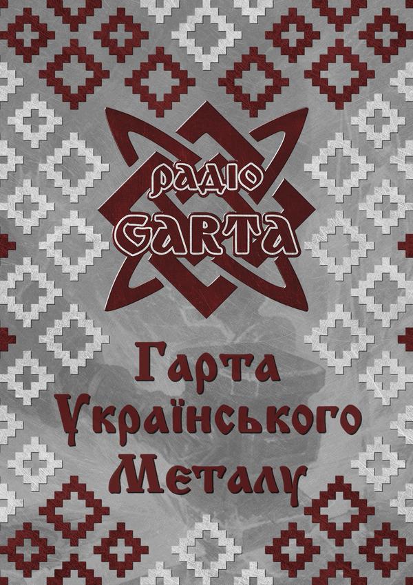 Український метал 24/7 на Радіо GARTA