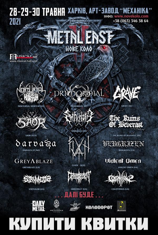 Фестиваль Metal East: Нове Коло 2021