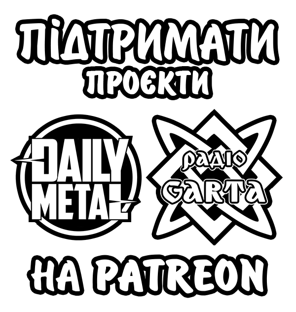 Підтримати проєкти на Patreon