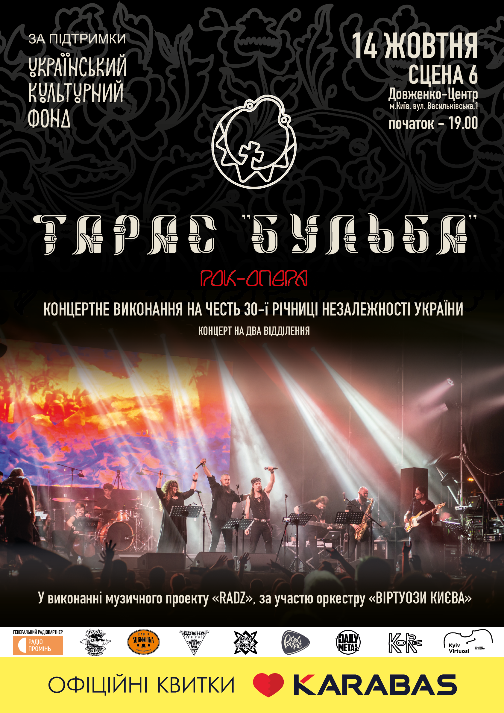 Рок-опера Тарас Бульба